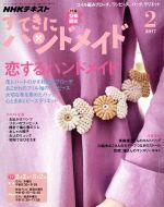 すてきにハンドメイド(月刊誌)(2 2017)(雑誌)