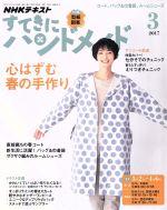 すてきにハンドメイド(月刊誌)(3 2017)(雑誌)