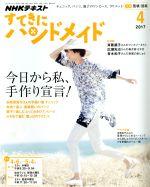 すてきにハンドメイド(月刊誌)(4 2017)(雑誌)