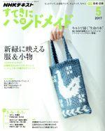 すてきにハンドメイド(月刊誌)(5 2017)(雑誌)
