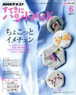 すてきにハンドメイド(月刊誌)(6 2017)(雑誌)