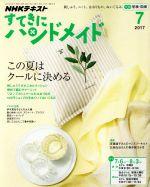 すてきにハンドメイド(月刊誌)(7 2017)(型紙付)(雑誌)