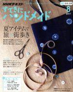 すてきにハンドメイド(月刊誌)(8 2017)(雑誌)