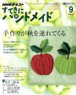 すてきにハンドメイド(月刊誌)(9 2017)(雑誌)