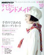 すてきにハンドメイド(月刊誌)(10 2017)(型紙付)(雑誌)