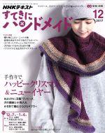 すてきにハンドメイド(月刊誌)(12 2017)(雑誌)