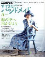 すてきにハンドメイド(月刊誌)(5 2018)(雑誌)