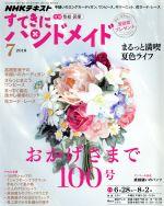 すてきにハンドメイド(月刊誌)(7 2018)(雑誌)