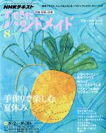 すてきにハンドメイド(月刊誌)(8 2018)(雑誌)