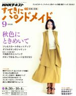 すてきにハンドメイド(月刊誌)(9 2018)(型紙付)(雑誌)