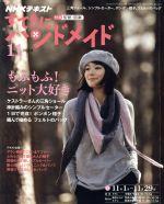 すてきにハンドメイド(月刊誌)(11 2018)(型紙付)(雑誌)