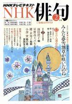 NHK俳句(月刊誌)(2016年 2月号)(雑誌)
