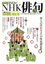 NHK俳句(月刊誌)(2016年 5月号)(雑誌)