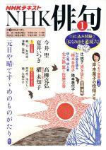 NHK俳句(月刊誌)(2018年 1月号)(雑誌)