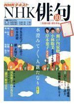 NHK俳句(月刊誌)(2018年 10月号)(雑誌)