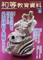 初等教育資料(月刊誌)(2 Feb.2018)(雑誌)