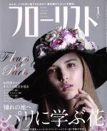 フローリスト(月刊誌)(1 JAN. 2013)(雑誌)