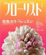 フローリスト(月刊誌)(2 FEB. 2013)(雑誌)