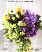 フローリスト(月刊誌)(3 MAR. 2014)(雑誌)