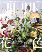 フローリスト(月刊誌)(5 MAY. 2015)(雑誌)