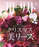 フローリスト(月刊誌)(12 DEC. 2015)(雑誌)