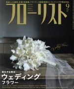 フローリスト(月刊誌)(9 SEP. 2016)(雑誌)