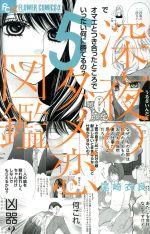 深夜のダメ恋図鑑(5)(フラワーCアルファ プチコミ)(少女コミック)
