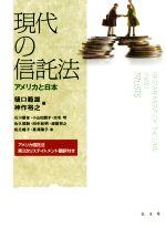 現代の信託法アメリカと日本
