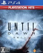 Until Dawn -惨劇の山荘- PlayStation Hits(ゲーム)