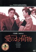愛のお荷物(通常)(DVD)
