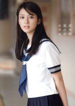 武井咲写真集 風の中の少女(DVD1枚付)(写真集)