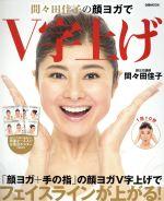 間々田佳子の顔ヨガでV字上げ(ぴあMOOK)(お風呂ポスター付)(単行本)