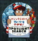 マジックライトでウォーリーをさがせ! まっくらやみのだいぼうけん! SPOTLIGHT SEARCH(児童書)