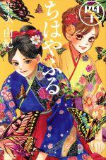 ちはやふる(40)(ビーラブKC)(少女コミック)