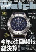 POWER Watch(隔月刊誌)(2018年1月号)(雑誌)