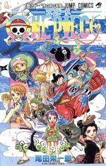 ONE PIECE ワノ国編(91)(ジャンプC)(少年コミック)