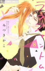 ラブファントム(8)(フラワーCアルファ プチコミ)(少女コミック)