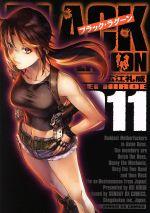 ブラック・ラグーン(011)サンデーGXC