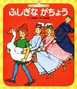 ふしぎながちょう 第4版(世界の昔話名作選8)(児童書)