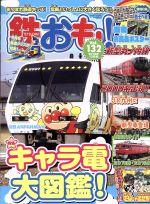 鉄おも(月刊誌)(Vol.132 2018年12月号)(雑誌)