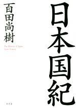 日本国紀(単行本)