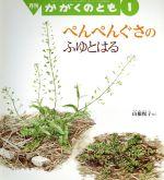 月刊かがくのとも(月刊誌)(1 2013)(雑誌)