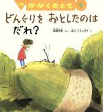 月刊かがくのとも(月刊誌)(9 2014)(雑誌)
