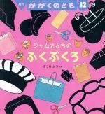 月刊かがくのとも(月刊誌)(12 2014)(雑誌)