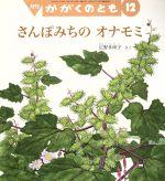 月刊かがくのとも(月刊誌)(12 2016)(雑誌)