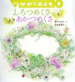 月刊かがくのとも(月刊誌)(9 2017)(雑誌)