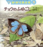 月刊かがくのとも(月刊誌)(2 2018)(雑誌)