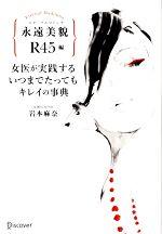 女医が実践するいつまでたってもキレイの事典 カバーB 永遠美貌 R45編(単行本)