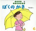 ちいさなかがくのとも ぼくの かさ(月刊誌)(6 2015)(雑誌)