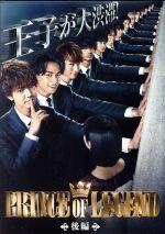 ドラマ「PRINCE OF LEGEND」後編(Blu-ray Disc)(BLU-RAY DISC)(DVD)